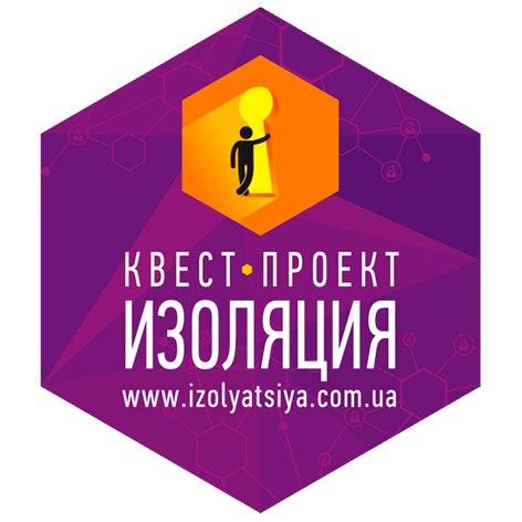 Зображення Ізоляція (Полтава)