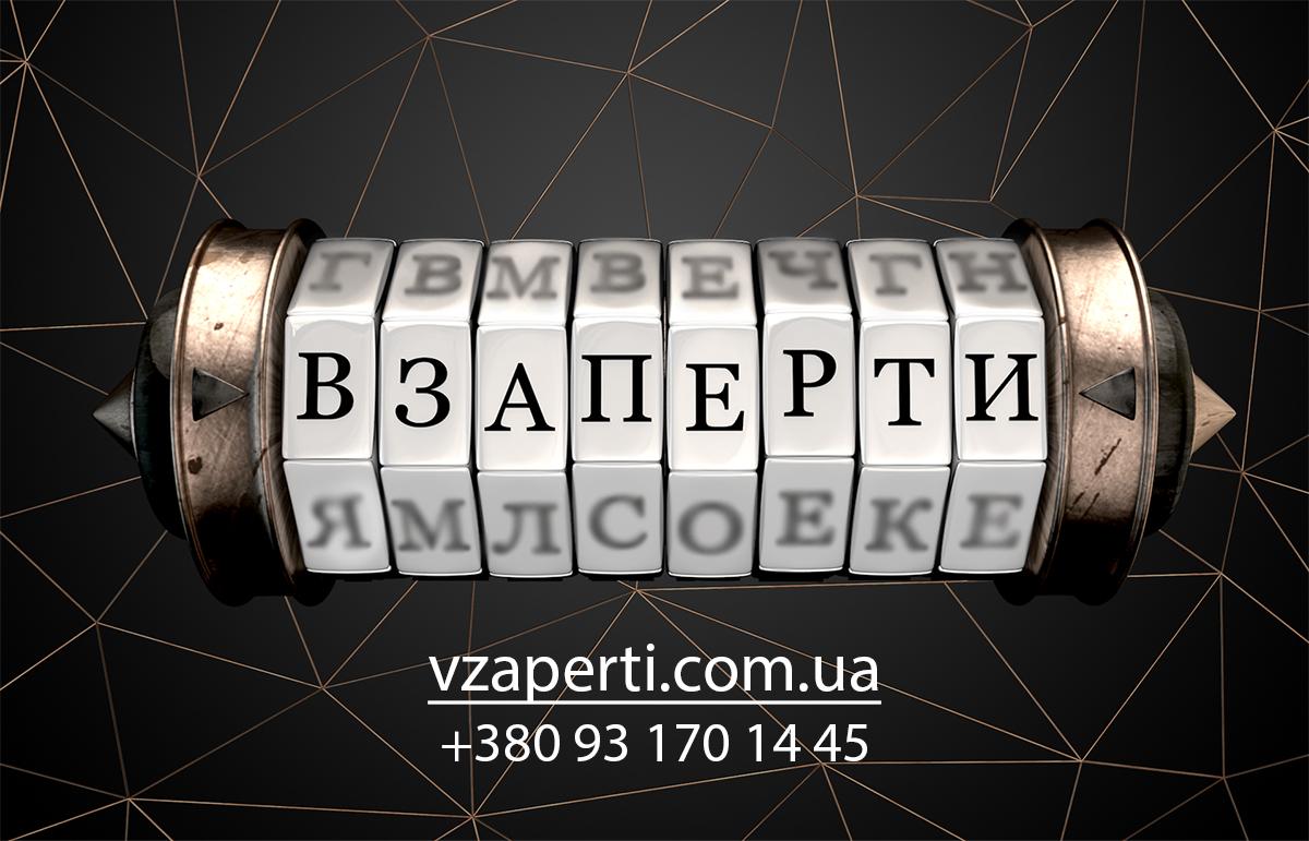 Зображення Замкненi (Київ)