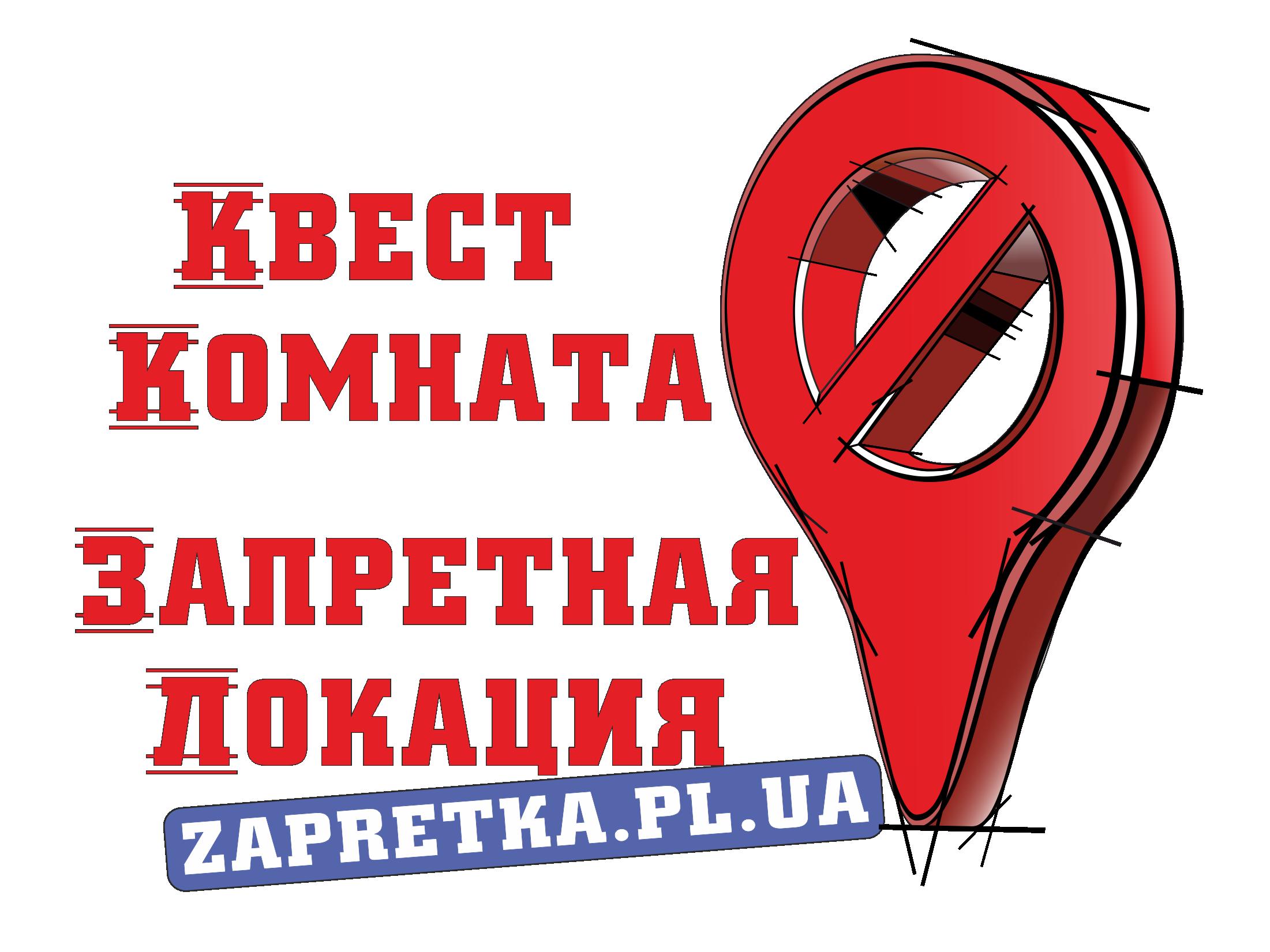 Зображення Заборонена локація