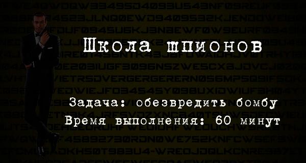 1 Фото квест кімнати Школа шпигунів в місті Київ