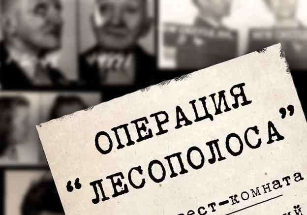 Фото квест комнаты Операция  ЛЕСОПОЛОСА в городе Харьков