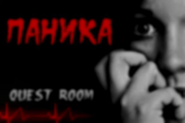 Картинка квест комнаты Паника в городе Запорожье