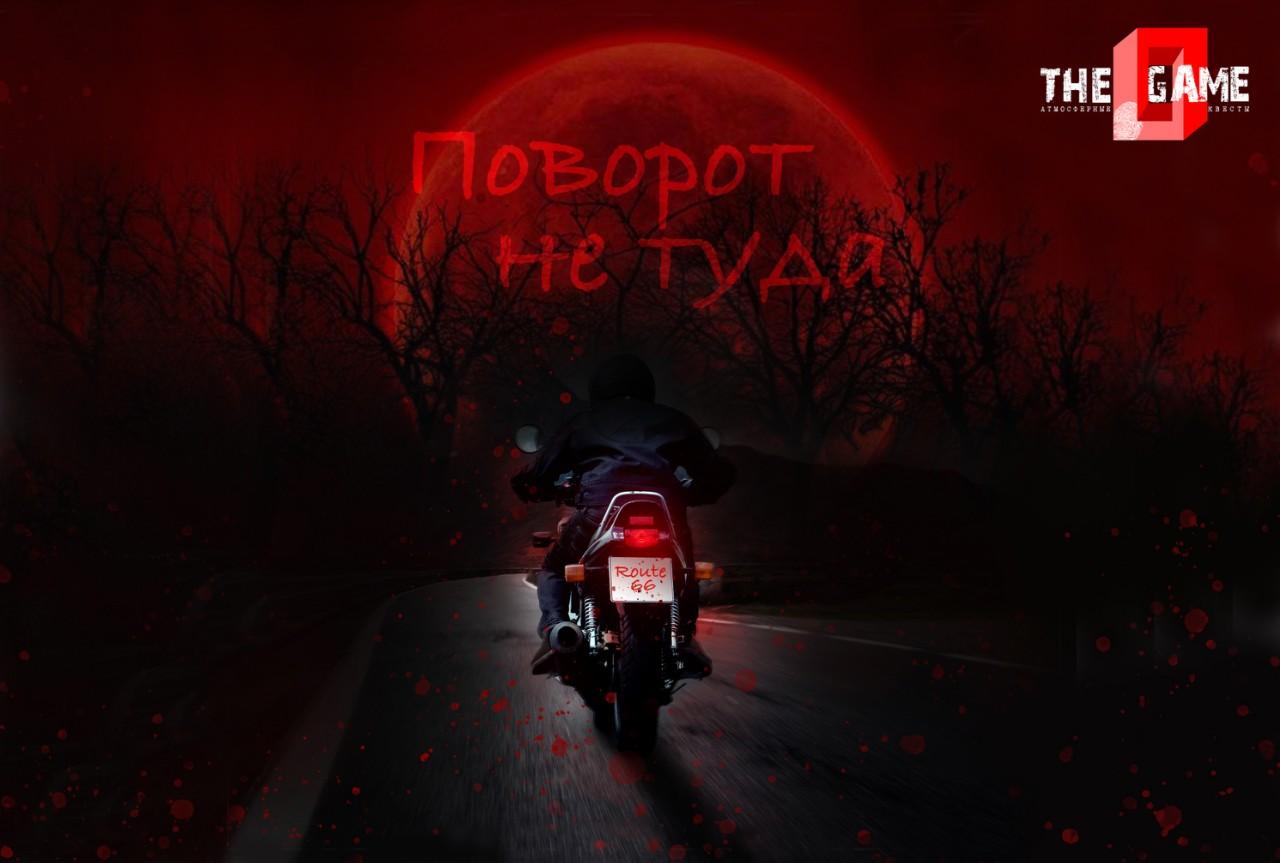 Фото квест комнаты Поворот не туда  в городе Запорожье