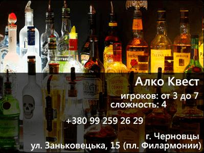 Картинка квест кімнати  Алко Квест в городе Чернівці