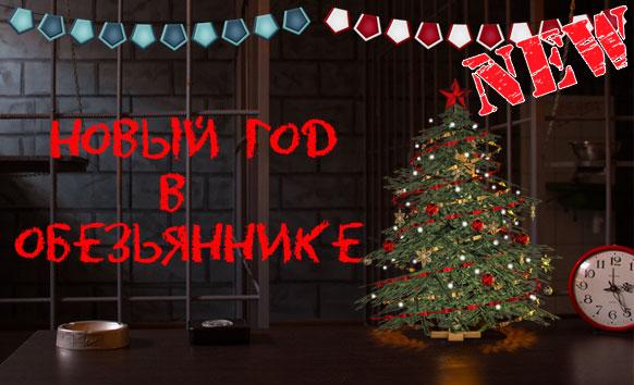 Картинка квест комнаты Блок смертников в городе Киев