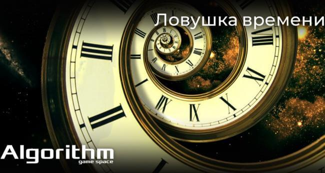Картинка квест комнаты Ловушка времени в городе Одесса