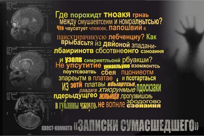 Картинка квест комнаты Записки сумасшедшего в городе Николаев