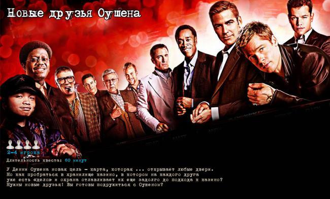 Картинка квест комнаты Новые друзья Оушена в городе Одесса
