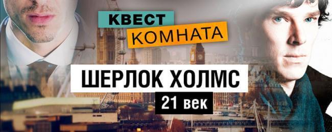 Картинка квест кімнати Шерлок Холмс XXI століття в городе Харків