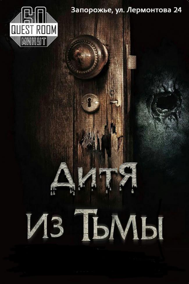 Картинка квест комнаты Дитя из Тьмы в городе Запорожье