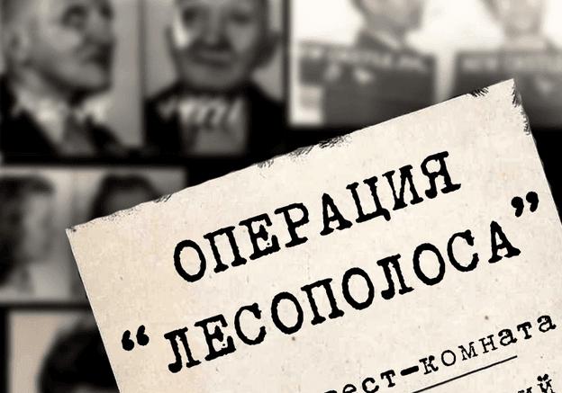 Картинка квест комнаты Операция  ЛЕСОПОЛОСА в городе Харьков