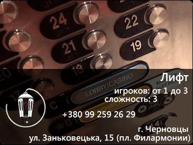 Картинка квест комнаты ЛИФТ в городе Черновцы