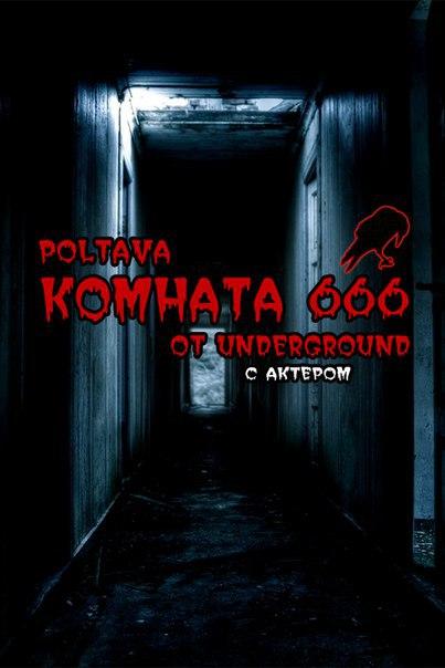 Картинка квест комнаты КОМНАТА 666 в городе Полтава