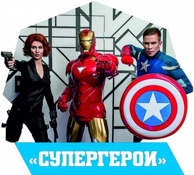 Картинка квест комнаты СУПЕРГЕРОИ в городе Полтава