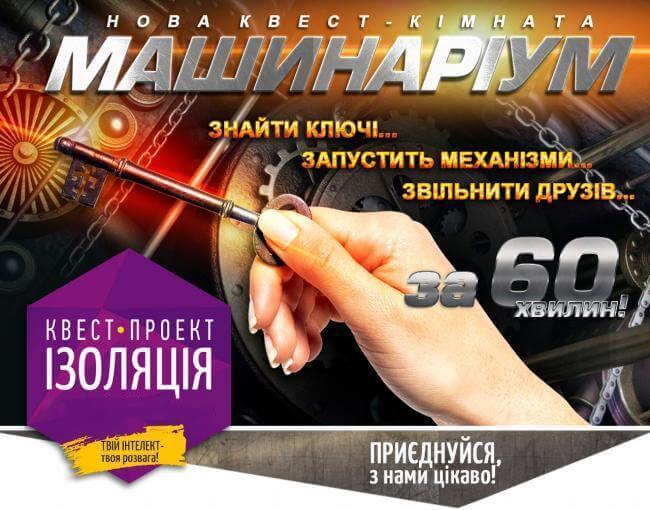 Картинка квест кімнати Планета машінаріум в городе Полтава