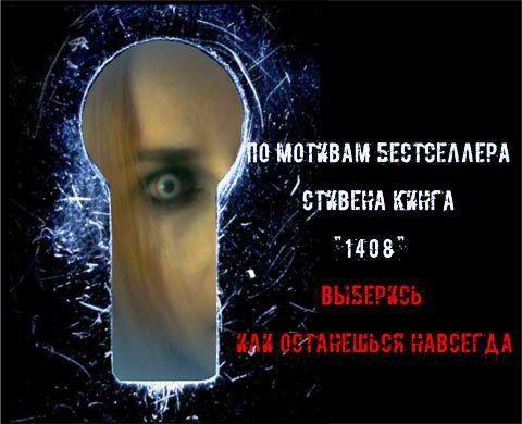 Картинка квест кімнати 1408 в городе Київ