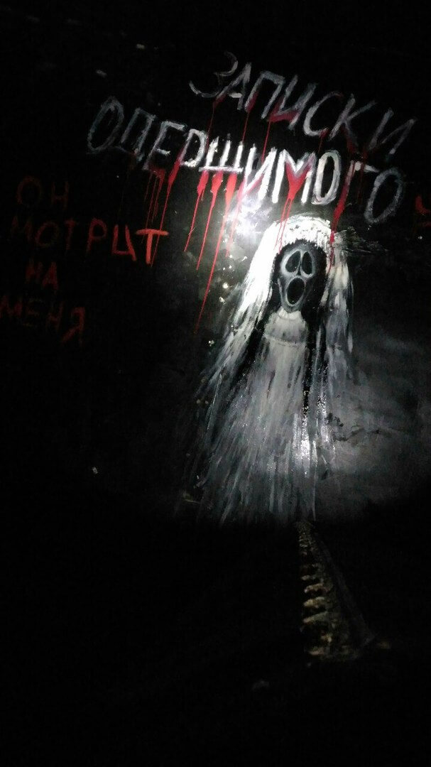 Картинка квест комнаты Записки одержимого в городе Запорожье