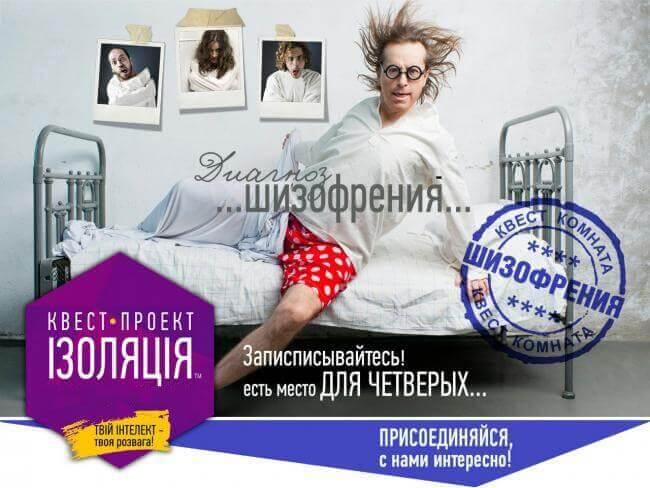 Картинка квест комнаты Шизофрения в городе Полтава