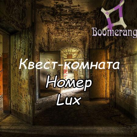 Картинка квест комнаты Номер Lux  в городе Запорожье
