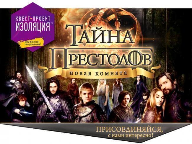 Картинка квест комнаты Тайна престолов в городе Полтава