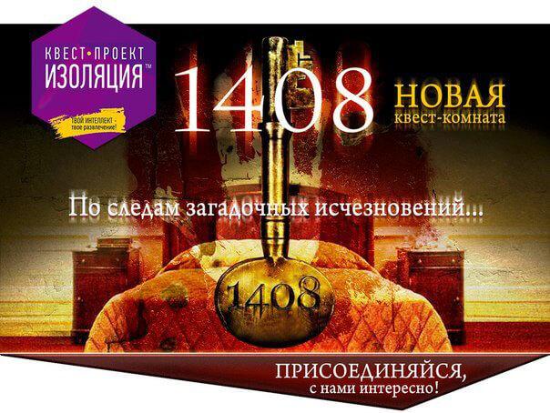 Картинка квест кімнати НОМЕР 1408 в городе Полтава
