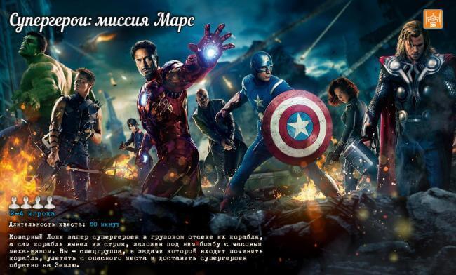 Картинка квест кімнати Супергерої: місія Марс в городе Одеса