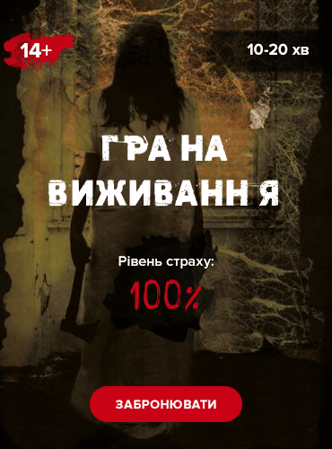 Картинка квест комнаты Игра на выживание в городе Львов