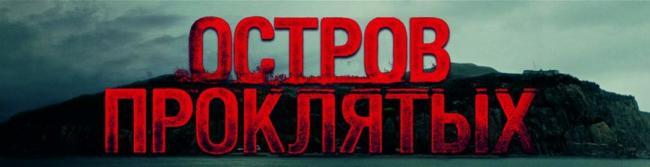 Картинка квест комнаты Остров проклятых в городе Одесса