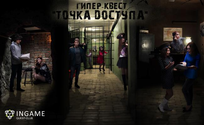 Картинка квест кімнати Точка доступу в городе Дніпро
