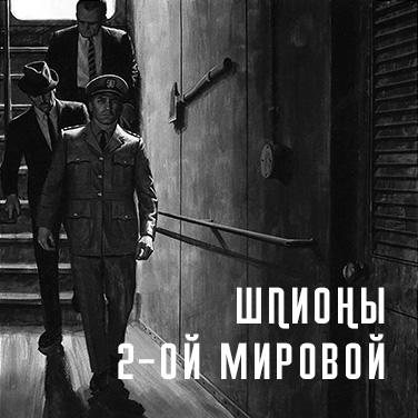 Картинка квест комнаты Шпионы второй мировой в городе Харьков