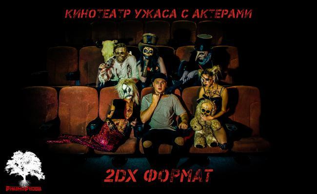 Картинка квест кімнати Кінотеатр жахів з акторами в городе Харків