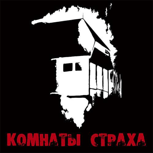 Картинка квест кімнати Кімнати Страху в городе Харків