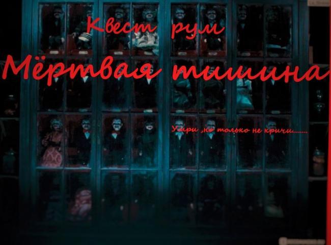 Картинка квест комнаты Мертвая тишина в городе Запорожье