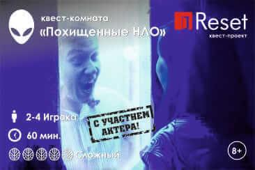 Картинка квест комнаты Похищенные НЛО в городе Полтава