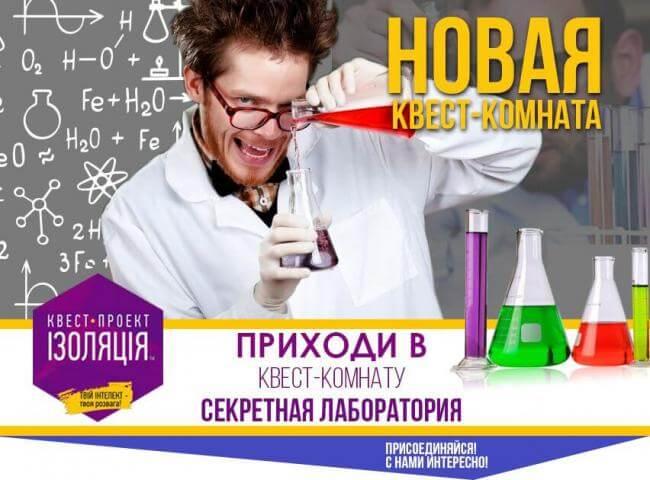 Картинка квест кімнати Секретна лабораторії в городе Полтава