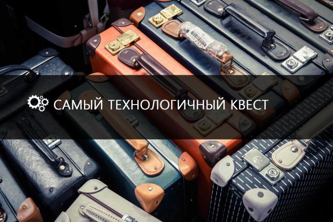 Картинка квест комнаты Чемоданная фабрика в городе Киев