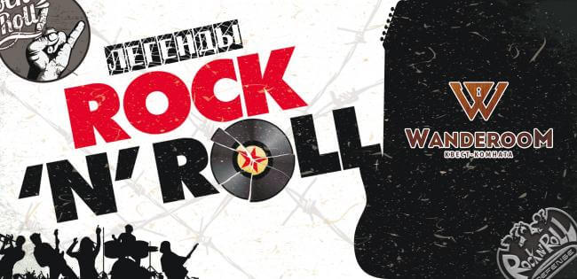 Картинка квест кімнати Легенди ROCK`N`ROLL в городе Одеса