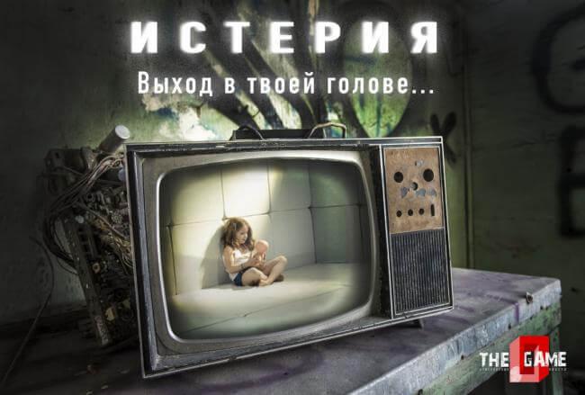 Картинка квест комнаты Истерия в городе Запорожье