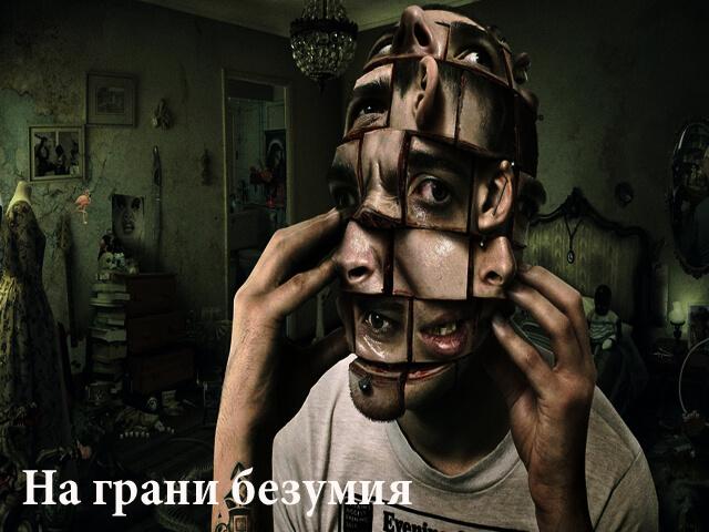 Картинка квест комнаты На грани безумия в городе Киев