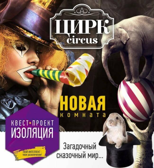 Картинка квест кімнати Чудеса Цирку в городе Полтава