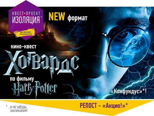 Картинка квест комнаты Хогвартс - кино-квест в городе Харьков