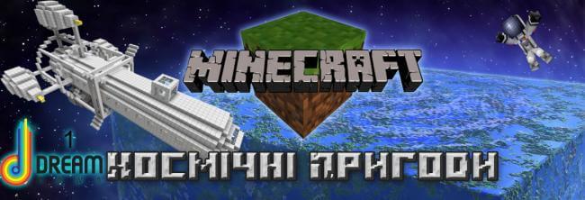 Картинка квест комнаты Minecraft: Космические приключения в городе Ровно