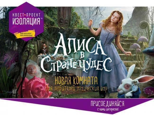 Картинка квест кімнати Пригоди Аліси в задзеркаллі в городе Полтава