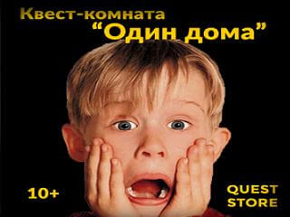 Картинка квест комнаты ОДИН ДОМА в городе Николаев