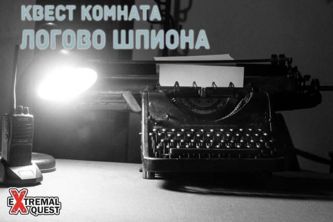 Картинка квест комнаты Логово шпиона в городе Харьков