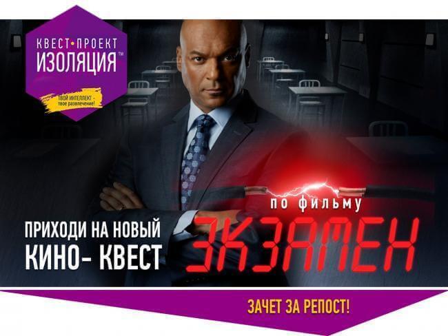 Картинка квест комнаты Экзамен - кино-квест в городе Харьков