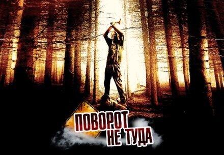 Картинка квест комнаты Поворот не туда в городе Николаев