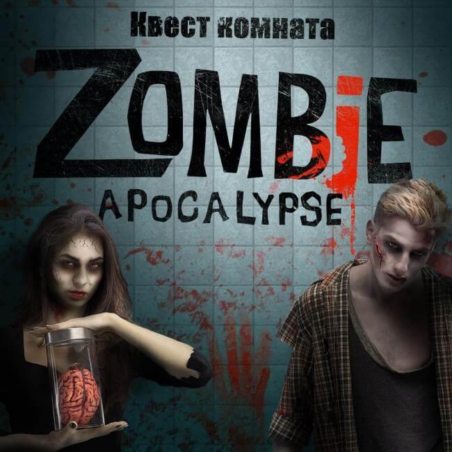 Картинка квест комнаты ZoMbiE Apocalypse в городе Николаев