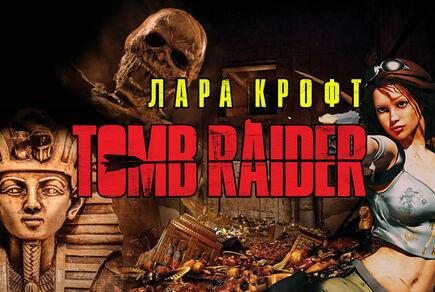 Картинка квест кімнати TOMB RAIDER Лара Крофт в городе Запоріжжя