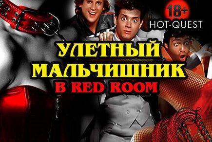 Картинка квест кімнати  Ульотний парубочий у Red Room в городе Запоріжжя